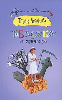 Татьяна Луганцева Таблетка от одиночества салициловая мазь 2 где купить в какой аптеке