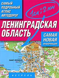 Ленинградская область. Самый подробный атлас автодорог притворов а п самый подробный атлас автодорог ленинградская область