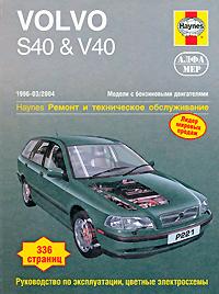 Volvo S40 & V40 1996-2004. Ремонт и техническое обслуживание. М. Кумбс, С. Дрейтон