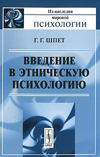 Введение в этническую психологию