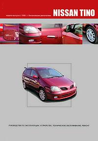 Nissan Tino. Модели выпуска с 1998 г. с бензиновыми двигателями. Руководство по эксплуатации, устройство, техническое обслуживание, ремонт tino sehgal