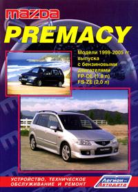 Mazda Premacy. Модели 1999-2005 гг. выпуска с бензиновыми двигателями FP-DE (1,8 л) и FS-ZE (2,0 л). Устройство, техническое обслуживание и ремонт mazda 626 capella 1997 2002 бензин пособие по ремонту и эксплуатации 5 88850 275 8