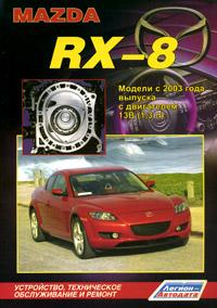 Mazda RX-8. Модели с 2003 года выпуска с двигателем 13В (1,3 л). Устройство, техническое обслуживание и ремонт lexus rx 300 toyota harrier 1997 2003 гг руководство по ремонту и техническому обслуживанию