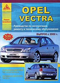 Opel Vectra. Руководство по эксплуатации, ремонту и техническому обслуживанию toyota toyoace dyna 200 300 400 модели 1988 2000 годов выпуска с дизельными двигателями руководство по ремонту и техническому обслуживанию