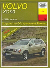 П. Д. Павлов Volvo ХС90. Устройство. Обслуживание. Ремонт. Эксплуатация