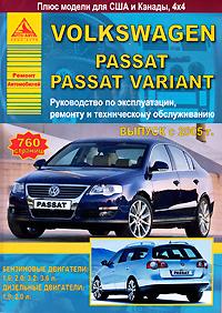 Volkswagen Passat / Passat Variant с 2005 г. выпуска. Руководство по эксплуатации, ремонту и техническому обслуживанию