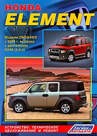 Honda Element. Модели 2WD & 4WD с 2003 г. выпуска с двигателем К24А (2,4 л). Устройство, техническое обслуживание и ремонт