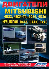 купить Двигатели Mitsubishi 4D33, 4D34-T4, 4D35, 4D36. Hyundai D4AF, D4AK, D4AE. Устройство, техническое обслуживание и ремонт недорого