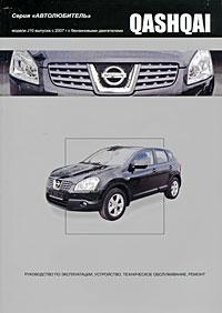 Nissan Qashqai. Модели J10 выпуска с 2007 г. с бензиновыми двигателями. Руководство по эксплуатации, устройство, техническое обслуживание, ремонт адаптер рулевого управления zexma mfd 207 pioneer nissan