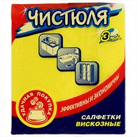 Набор салфеток Чистюля из вискозы, цвет: желтый, 3 штС2301Набор салфеток Чистюля изготовлен из экологически чистого материала. Салфетки идеально подходят для влажной и сухой уборки. Салфетки прекрасно впитывают влагу, долговечныи эффективно очищают любые поверхности. Характеристики:Материал: вискоза, полиэстер.Размер: 34 см х 38 см.Производитель: Россия.Артикул: С2301.