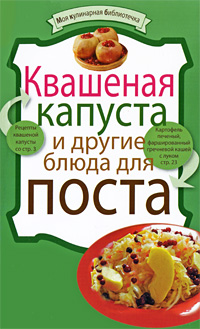 Квашеная капуста и другие блюда для поста книги эксмо все блюда для поста