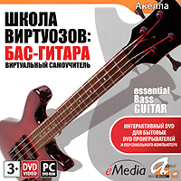 Школа виртуозов: Бас-гитара. Виртуальный самоучитель (Интерактивный DVD)