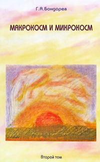 Макрокосм и микрокосм. В 3 томах. Том 2. Христианство Святого Духа. Г. А. Бондарев