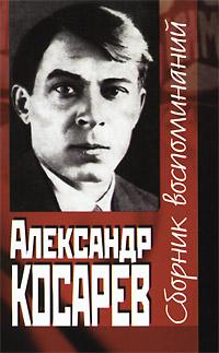 Александр Косарев. Сборник воспоминаний бижутерия 40 лет влксм