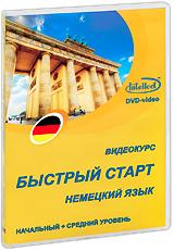Немецкий язык: Быстрый старт. Начальный и средний уровень