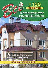 Рыжков Владимир Васильевич Все о строительстве каменных домов