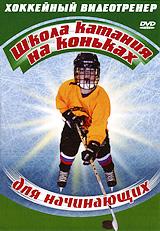 Школа катания на коньках для начинающих