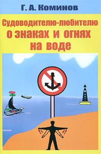 Г. А. Коминов Судоводителю-любителю о знаках и огнях на воде