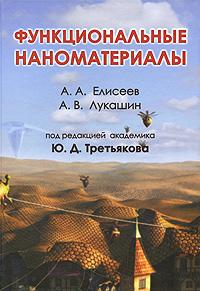 Функциональные наноматериалы. А. А. Елисеев, А. В. Лукашин
