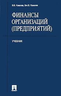 Финансы организаций (предприятий)