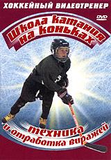 Школа катания на коньках: Техника и отработка виражей