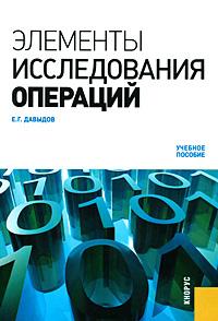 Е. Г. Давыдов Элементы исследования операций программирование в алгоритмах