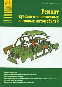 В. Н. Гордиенко Ремонт кузовов отечественных легковых автомобилей прицепы для легковых автомобилей б у купить в рязани