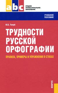 Трудности русской орфографии
