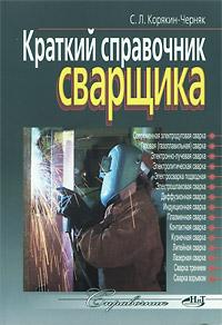 С. Л. Корякин-Черняк Краткий справочник сварщика