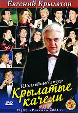 Евгений Крылатов: Крылатые качели