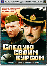 Следую своим курсом Одесская киностудия художественных фильмов