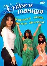 Худеем танцуя: Танец живота, Салса, Самба, Фламенко, Болливуд