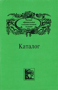Русские официальные и ведомственные издания. Каталог. В 6 томах. Том 6