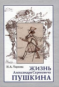 Н. А. Тархова Жизнь Александра Сергеевича Пушкина и а гончаров в воспоминаниях современников