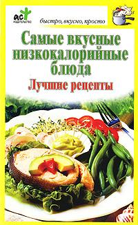 Костина Д Самые вкусные низкокалорийные блюда. Лучшие рецепты низкокалорийные блюда