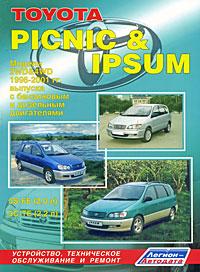 Toyota Picnic, Ipsum. Модели 2WD & 4WD 1996-2001 г. выпуска. Устройство, техническое обслуживание и ремонт toyota caldina модели 2wd