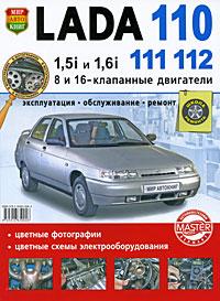 Автомобили Lada 110, 111, 112, двигатели 1,5i и 1,6i. Эксплуатация, обслуживание, ремонт гарньер 111 отзывы с фото