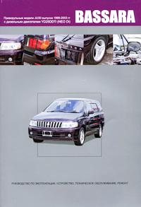 Nissan Bassara. Праворульные модели с дизельным двигателем. Руководство по эксплуатации, устройство, техническое обслуживание, ремонт а м б у газ 66 дизельным двигателем