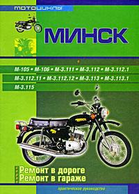 С. Афонин Мотоциклы Минск и его модификации. Практическое руководство