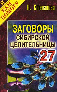 Заговоры сибирской целительницы. Выпуск 27. Н. Степанова