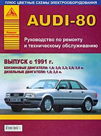 Audi 80. Выпуск с 1991 г. Руководство по ремонту и техническому обслуживанию toyota toyoace dyna 200 300 400 модели 1988 2000 годов выпуска с дизельными двигателями руководство по ремонту и техническому обслуживанию