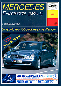 И. А. Карпов Устройство, обслуживание, ремонт и эксплуатация автомобилей Mercedes Е-класса (W211)