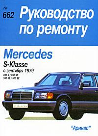 Устройство, обслуживание и ремонт автомобилей Mersedes S-Klasse