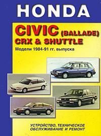 Honda Civic (Ballade) CRX & Shuttle. Модели 1984-91 гг. выпуска. Устройство, техническое обслуживание и ремонт honda скутеры tact dio устройство техническое обслуживание и ремонт