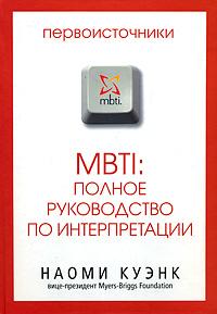 MBTI: полное руководство по интерпретации