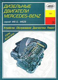 И. А. Карпов Дизельные двигатели Mercedes-Benz. Устройство. Обслуживание. Диагностика. Ремонт
