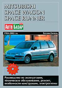 Mitsubishi Space Wagon и Space Runner вып. 1984-2002 г.г. Бензиновые и дизельные двигатели. Руководство по эксплуатации, техническое обслуживание, ремонт, особенности конструкции, электросхемы купить mitsubishi cedia wagon москва