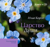 Илья Короп Царство Души. Исцеление словом и музыкой (+ CD) а в тихонов подводное царство