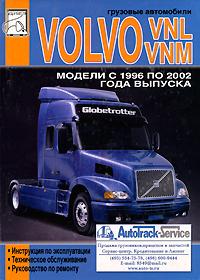Грузовые автомобили Volvo VNL, VNM. Инструкция по эксплуатации. Техническое обслуживание. Руководство по ремонту автомобили toyota 4 runner руководство по эксплуатации ремонту и техническому обслуживанию