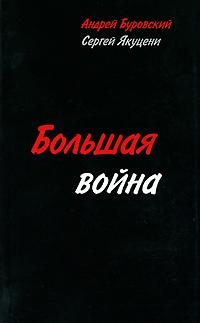 Андрей Буровский, Сергей Якуцени Большая война